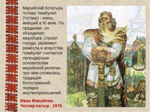 Иван Михайлин . Чоткар-патыр . 1976 Марийский богатырь Чоткар Чимбулат (Чотка