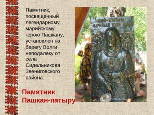 Памятник Пашкан-патыру Памятник, посвященный легендарному марийскому герою Па