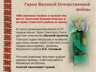 Герои Великой Отечественной войны 4468 земляков погибли и пропали без вести.