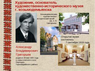 Александр Владимирович Григорьев родился 28 мая 1891 года в семье учителя в с