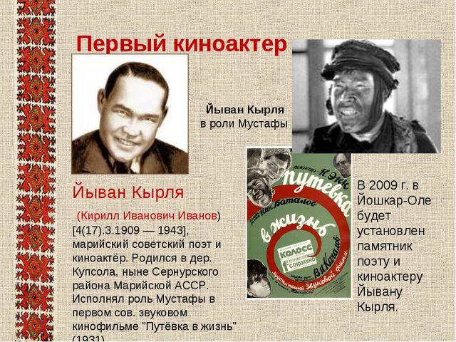 Первый киноактер В 2009 г. в Йошкар-Оле будет установлен памятник поэту и кин...