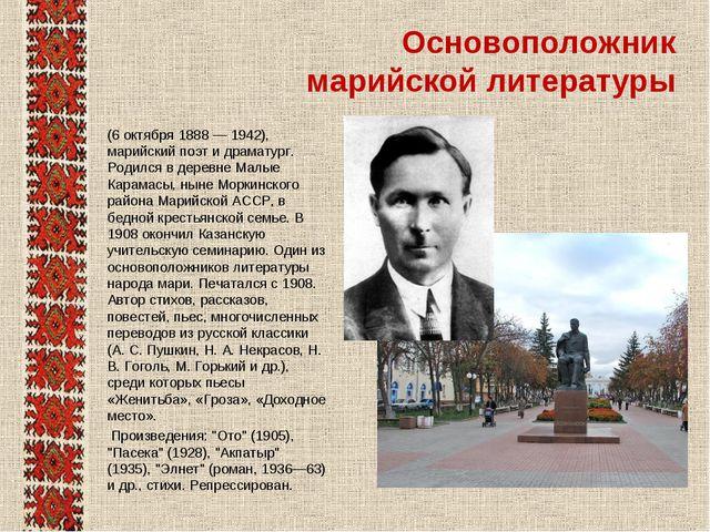 Серге́й Григо́рьевич Чава́йн (6 октября 1888 — 1942), марийский поэт и драмат...