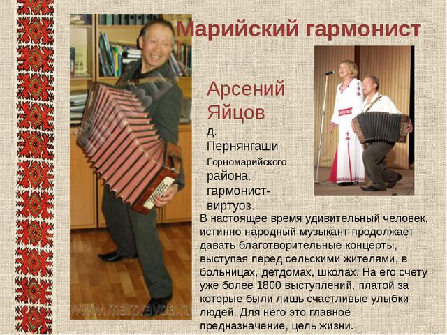 Марийский гармонист В настоящее время удивительный человек, истинно народный...