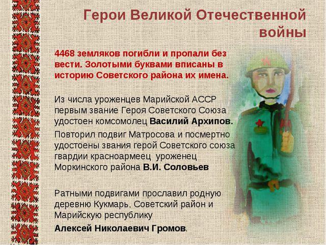 Герои Великой Отечественной войны 4468 земляков погибли и пропали без вести....