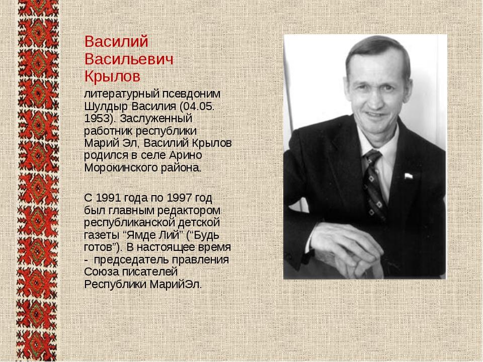 Василий Васильевич Крылов литературный псевдоним Шулдыр Василия (04.05. 1953)...
