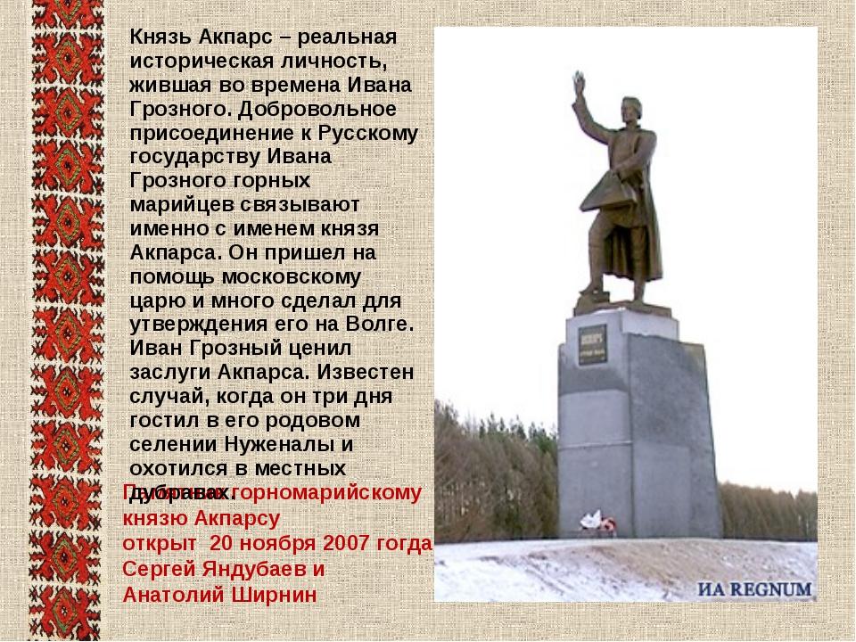 Памятник горномарийскому князю Акпарсу открыт 20 ноября 2007 гогда. Сергей Ян...