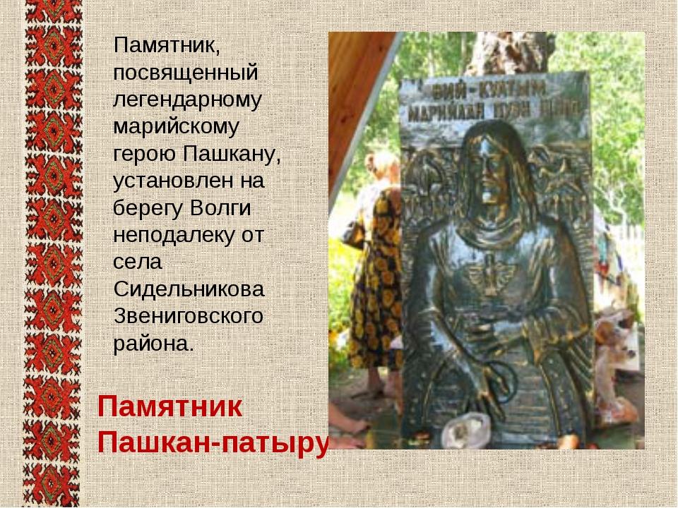 Памятник Пашкан-патыру Памятник, посвященный легендарному марийскому герою Па...