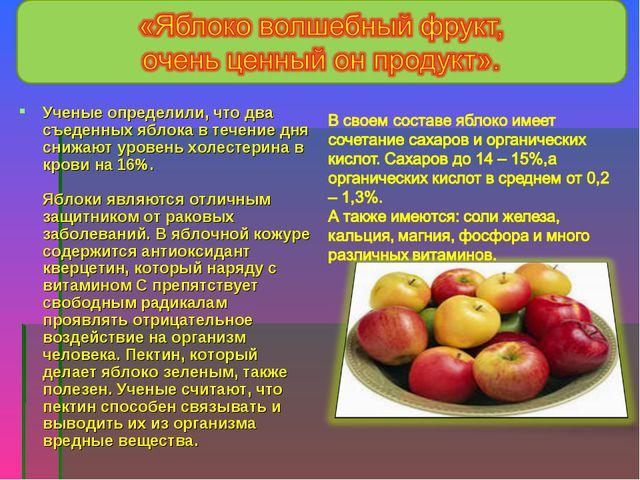 Ученые определили, что два съеденных яблока в течение дня снижают уровень хо...