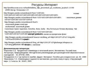 http://pechkazovas.ucoz.ru/load/shablony_dlja_prezentacii_po_russkomu_jazyku/