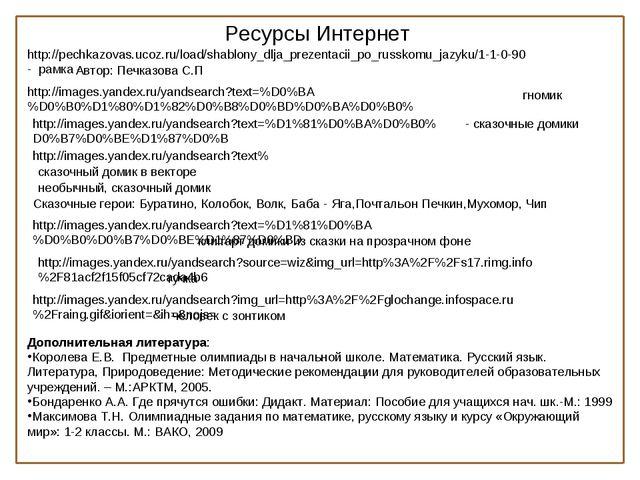 http://pechkazovas.ucoz.ru/load/shablony_dlja_prezentacii_po_russkomu_jazyku/...