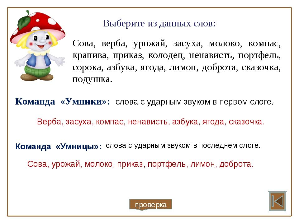 Команда «Умники»: слова с ударным звуком в первом слоге. Сова, верба, урожай,...
