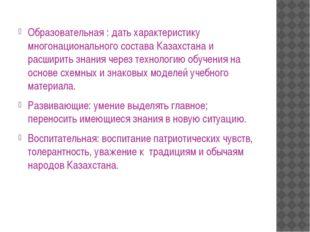 Образовательная : дать характеристику многонационального состава Казахстана и