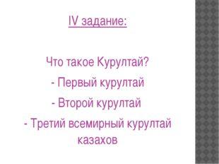 IV задание: Что такое Курултай? - Первый курултай - Второй курултай - Третий