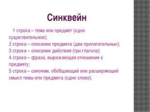 Cинквейн 1 строка – тема или предмет (одно существительное); 2 строка – описа