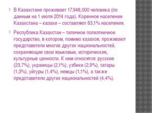 В Казахстане проживает 17,948,000 человека (по данным на 1 июля 2014 года). К
