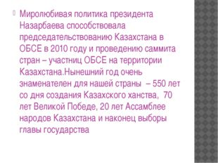 Миролюбивая политика президента Назарбаева способствовала председательствован