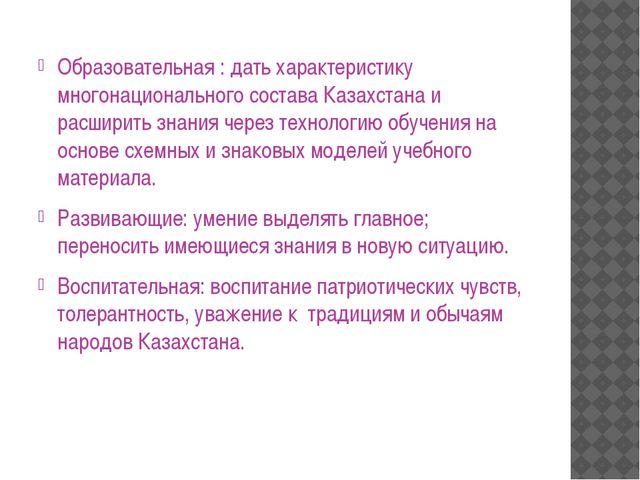 Образовательная : дать характеристику многонационального состава Казахстана и...