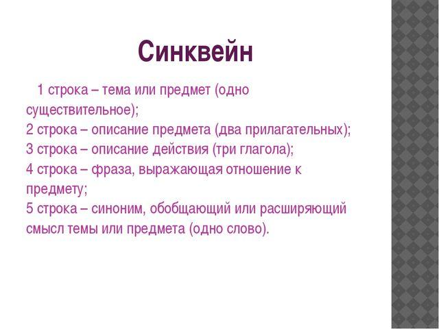 Cинквейн 1 строка – тема или предмет (одно существительное); 2 строка – описа...