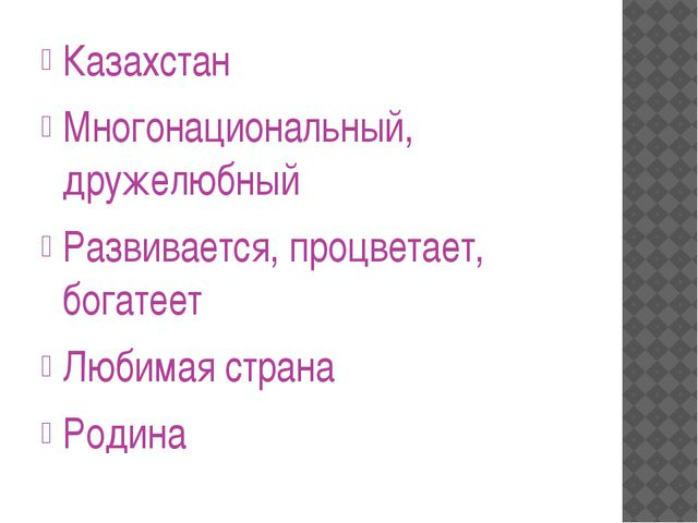 Казахстан Многонациональный, дружелюбный Развивается, процветает, богатеет Лю...