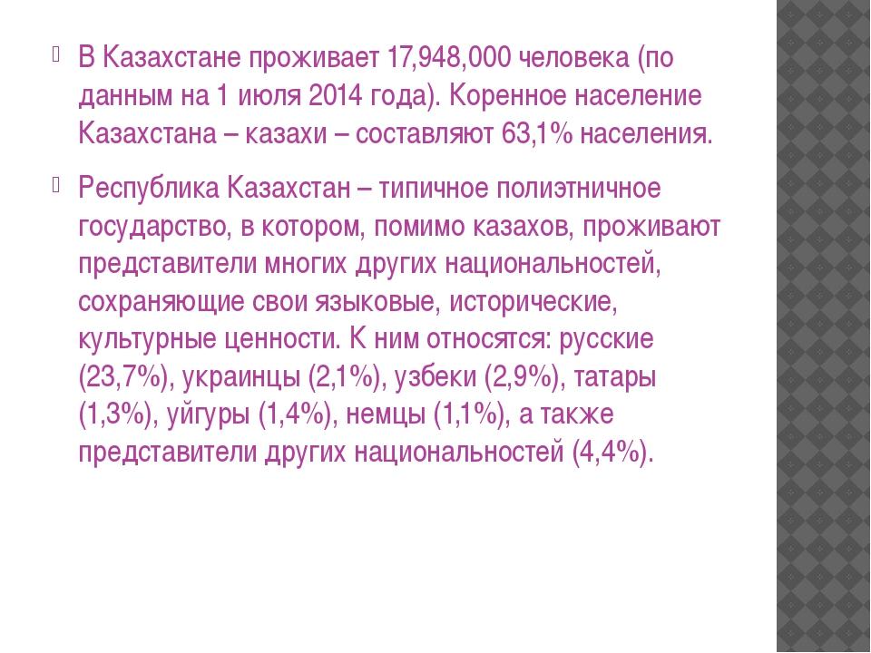 В Казахстане проживает 17,948,000 человека (по данным на 1 июля 2014 года). К...