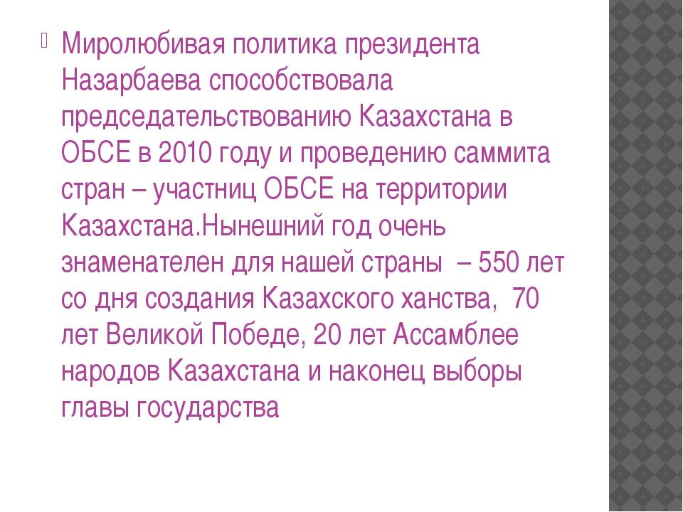 Миролюбивая политика президента Назарбаева способствовала председательствован...