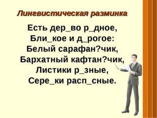 Лингвистическая разминка Есть дер_во р_дное, Бли_кое и д_рогое: Белый сарафан
