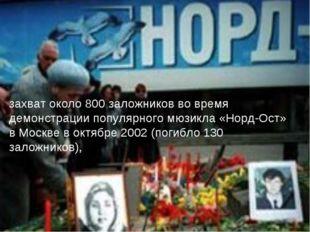 * захват около 800 заложников во время демонстрации популярного мюзикла «Норд