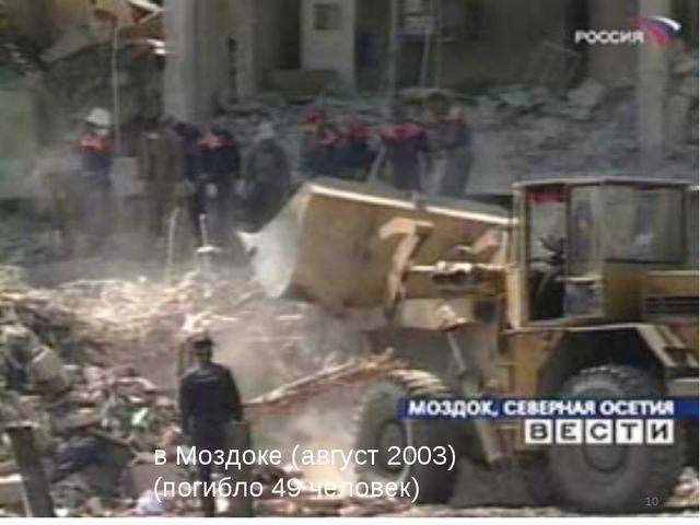 * в Моздоке (август 2003) (погибло 49 человек)