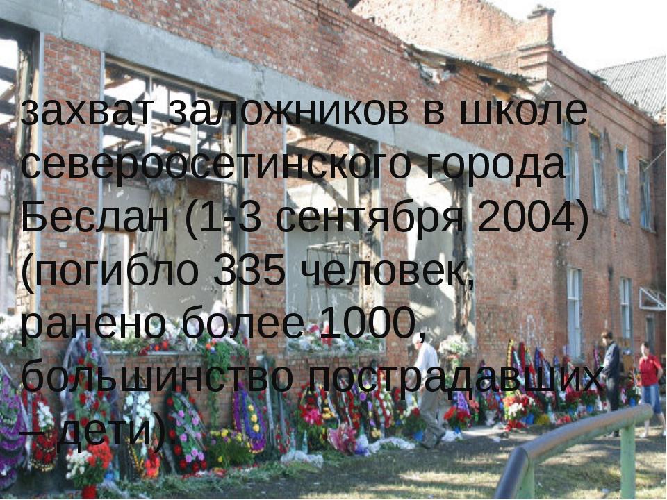 * захват заложников в школе североосетинского города Беслан (1-3 сентября 200...