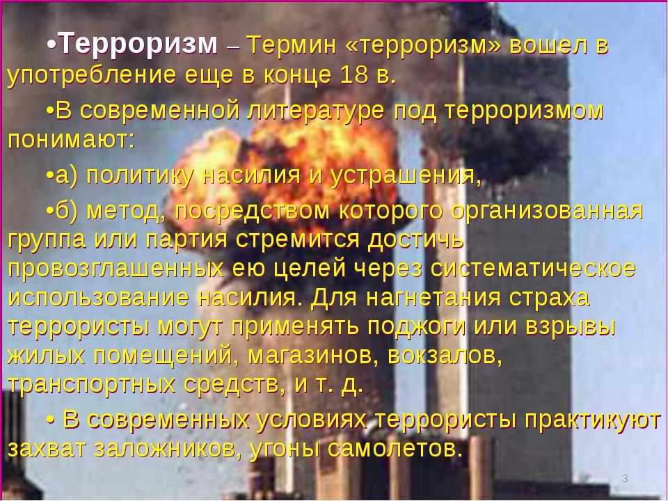 Терроризм – Термин «терроризм» вошел в употребление еще в конце 18 в. В совр...