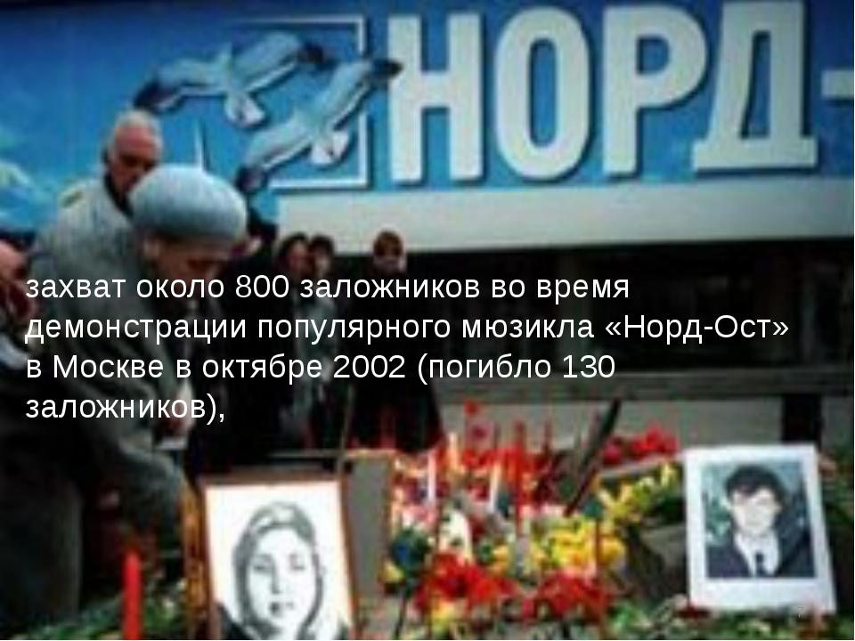 * захват около 800 заложников во время демонстрации популярного мюзикла «Норд...