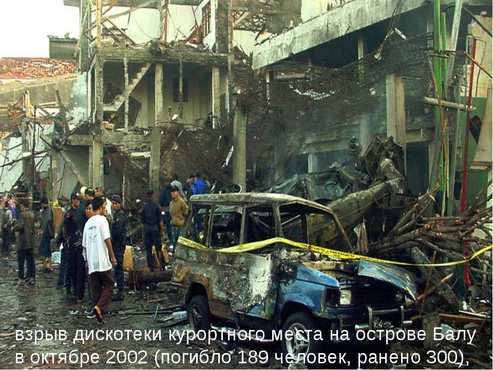 * взрыв дискотеки курортного места на острове Балу в октябре 2002 (погибло 18...