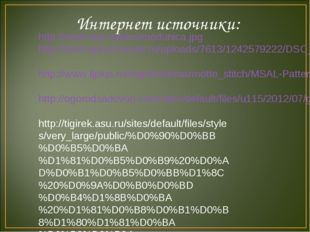 Интернет источники: http://med-rast.ru/pics/medunica.jpg http://shrrr.gorod.t