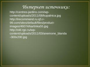 Интернет источники: http://centres-jardins.com/wp-content/uploads/2011/08/kup