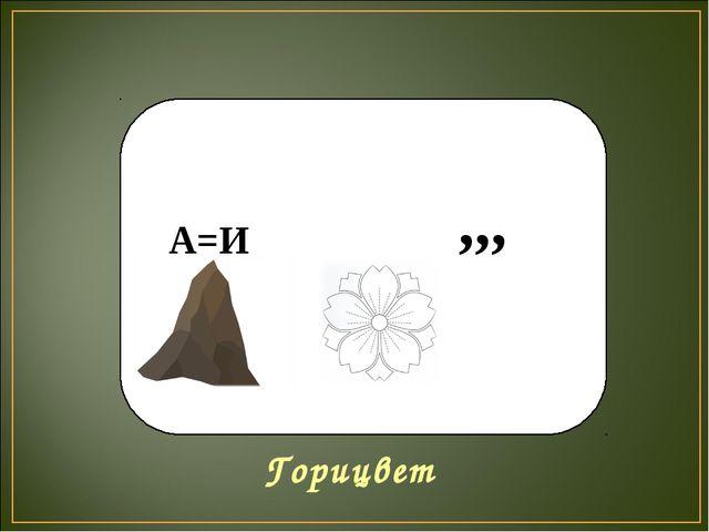 А=И ,,, Горицвет