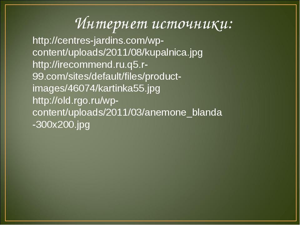 Интернет источники: http://centres-jardins.com/wp-content/uploads/2011/08/kup...