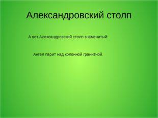 Александровский столп А вот Александровский столп знаменитый: Ангел парит над
