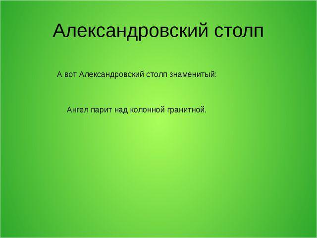 Александровский столп А вот Александровский столп знаменитый: Ангел парит над...