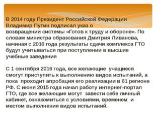 В 2014 году Президент Российской Федерации Владимир Путин подписалуказ о воз
