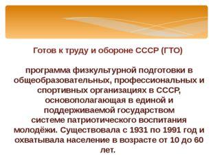 Готов к труду и обороне СССР (ГТО) программа физкультурной подготовки в обще