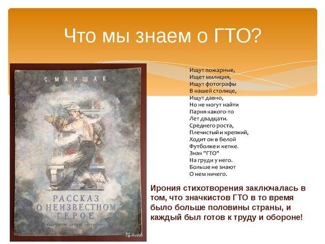 Что мы знаем о ГТО? Ирония стихотворения заключалась в том, что значкистов ГТ...