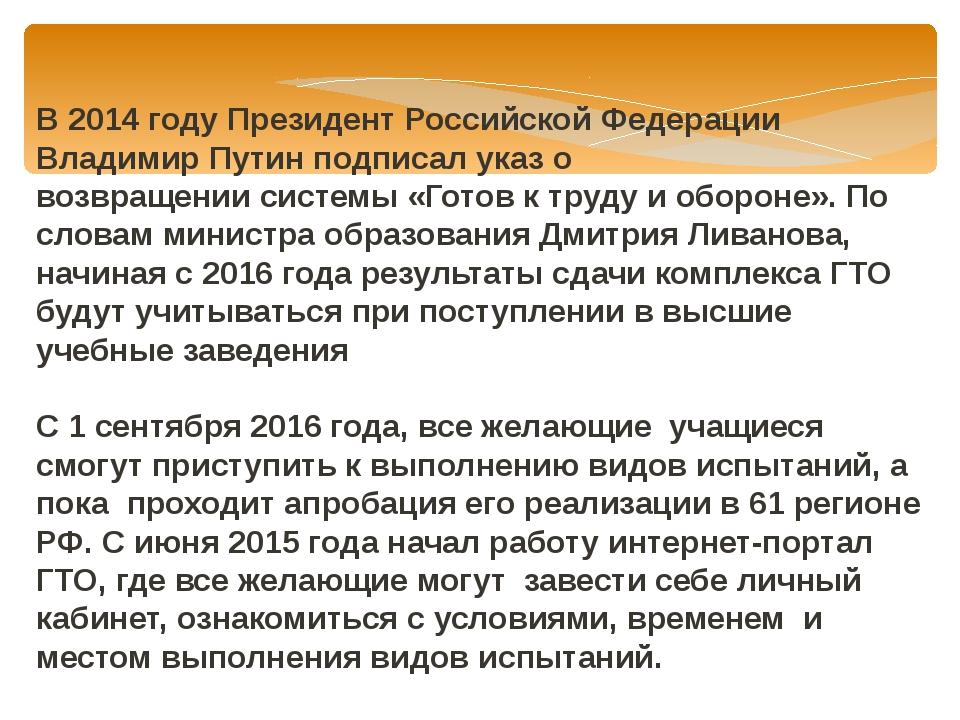 В 2014 году Президент Российской Федерации Владимир Путин подписалуказ о воз...