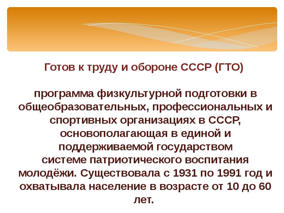 Готов к труду и обороне СССР (ГТО) программа физкультурной подготовки в обще...
