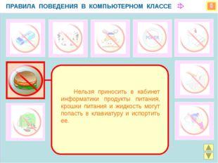  ПРАВИЛА ПОВЕДЕНИЯ В КОМПЬЮТЕРНОМ КЛАССЕ Не трогайте провода, подключенные