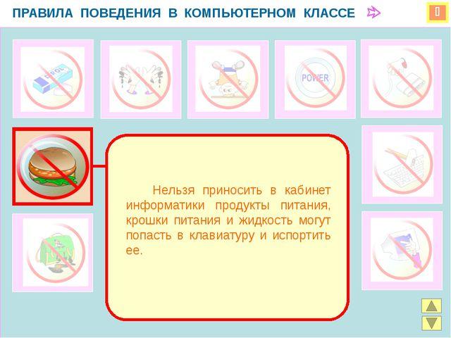  ПРАВИЛА ПОВЕДЕНИЯ В КОМПЬЮТЕРНОМ КЛАССЕ Не трогайте провода, подключенные...