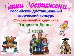 Российский дистанционный творческий конкурс «Пластилиновая картина»: Андросов