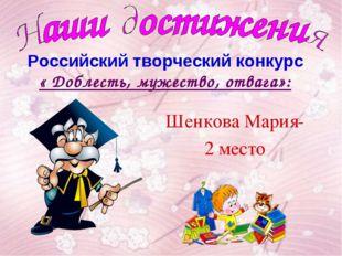 Российский творческий конкурс « Доблесть, мужество, отвага»: Шенкова Мария- 2