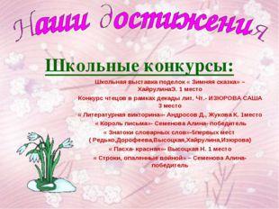 Школьные конкурсы: Школьная выставка поделок « Зимняя сказка» –ХайрулинаЭ. 1