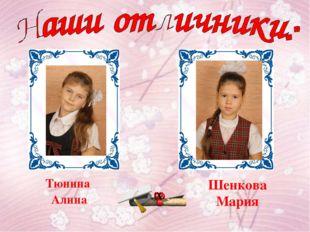 Тюнина Алина Шенкова Мария