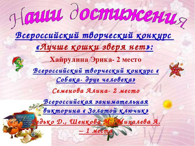 Всероссийский творческий конкурс «Лучше кошки зверя нет»: Хайрулина Эрика- 2...
